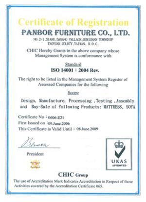 優眠床墊-ISO-環保14001認證