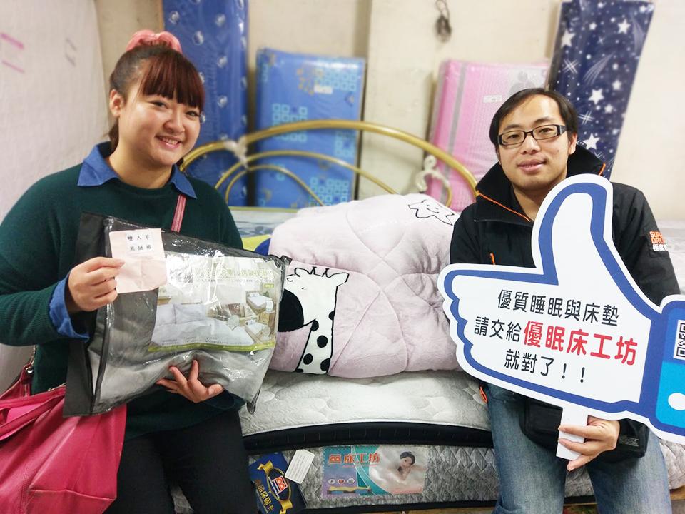劉興龍 推薦優眠床墊超讚,抽到大獎羊羔絨棉被,超讚的。